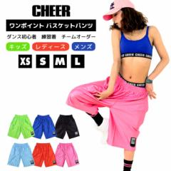 e1faabbdd3db8 ダンス バスパン CHEER  チアー  シンプル 無地 ダンス バスケットパンツ バスパン 衣装