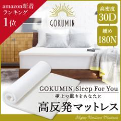 GOKUMIN(極眠) 高反発マットレス ベットマット シングル やや硬め【独自高反発であなたの睡眠を改善する抗菌防臭マットレス】