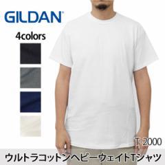 0c36fb8cb0a57 GILDAN ( ギルダン ) Tシャツ 半袖 ウルトラコットン メンズ 6.0オンス メール便で