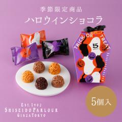 資生堂パーラー ハロウィンショコラ5個入 ハロウィン 個包装 お配り パーティー 限定 チョコレート