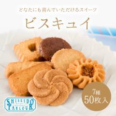 資生堂パーラー ビスキュイ 50枚入  銀座 お菓子 ギフト ラッピング メッセージ 個包装 クッキー 手土産 ハロウィン