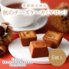 敬老の日 資生堂パーラー 秋のチーズケーキ(マロン) 6個入 プチギフト チーズケーキ プレゼント ギフト ハロウィン お菓子 個包装