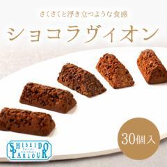 資生堂パーラー ショコラヴィオン 30個入 銀座 ギフト ラッピング メッセージ 個包装 手土産 お菓子 ハロウィン