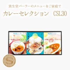 資生堂パーラー カレーセレクション CSL30 東京・銀座 レトルト ギフト