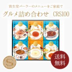 資生堂パーラー グルメ詰め合わせ CRS100 東京・銀座 レトルト ギフト
