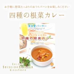 資生堂パーラー 四種の根菜カレー   東京・銀座