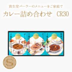 資生堂パーラー カレー詰め合わせ CR30  東京・銀座 レトルト ギフト