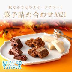 資生堂パーラー 菓子詰め合わせAA21 ギフト  プレゼント ギフトセット ハロウィン 個包装 お菓子 詰め合わせ