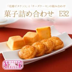 資生堂パーラー 菓子詰め合わせ E32 東京・銀座 スイーツ ギフト