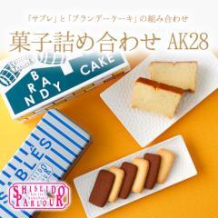 資生堂パーラー 菓子詰め合わせ AK28 東京・銀座 お菓子 詰め合わせ スイーツ ギフト 内祝い お返し 手土産 ハロウィン