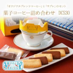資生堂パーラー 菓子コーヒー詰め合わせ DCS30 東京・銀座 お菓子 コーヒー スイーツ ギフト 内祝い お返し 手土産 詰め合わせ ハロウィ