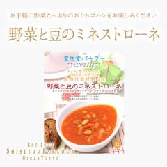 資生堂パーラー 野菜と豆のミネストローネ   東京・銀座