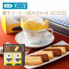 資生堂パーラー 菓子コーヒー詰め合わせ DCS30 東京・銀座 お菓子 コーヒー スイーツ ギフト 内祝い お返し 手土産 詰め合わせ お歳暮