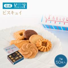 資生堂パーラー ビスキュイ 50枚入  銀座 お菓子 ギフト ラッピング メッセージ 個包装 クッキー 手土産 お歳暮