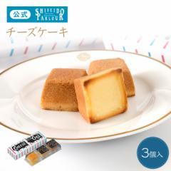 資生堂パーラー チーズケーキ 3個入 東京・銀座 お菓子 ケーキ ラッピング メッセージ 個包装 手土産
