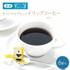 資生堂パーラー オリジナルブレンド ドリップコーヒー ギフト  東京・銀座 手土産 お歳暮