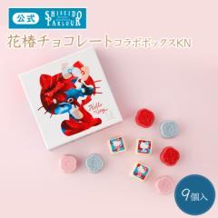 花椿チョコレート コラボボックスKN プレゼント ギフト 限定 ハロウィン パーティー ハローキティ