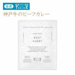 資生堂パーラー 神戸牛のビーフカレー【手提げ袋無料】