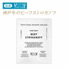 資生堂パーラー 神戸牛のビーフストロガノフ【手提げ袋無料】