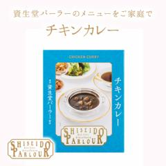 資生堂パーラー チキンカレー【手提げ袋無料】