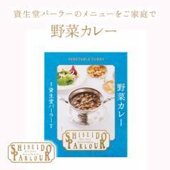 資生堂パーラー 野菜カレー【手提げ袋無料】