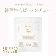 資生堂パーラー 神戸牛のビーフシチュー【手提げ袋無料】