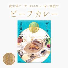 資生堂パーラー ビーフカレー   東京・銀座