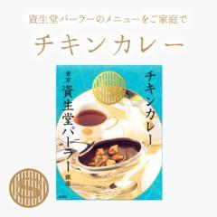 資生堂パーラー チキンカレー   東京・銀座