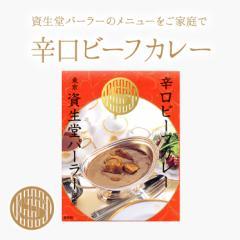 資生堂パーラー 辛口ビーフカレー   東京・銀座
