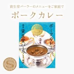 資生堂パーラー ポークカレー   東京・銀座