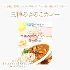 資生堂パーラー 三種のきのこカレー   東京・銀座