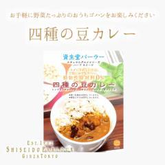 資生堂パーラー 四種の豆カレー   東京・銀座