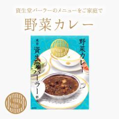 資生堂パーラー 野菜カレー   東京・銀座