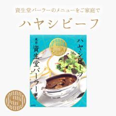 資生堂パーラー ハヤシビーフ   東京・銀座