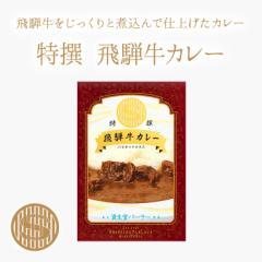 資生堂パーラー 特撰 飛騨牛カレー   東京・銀座