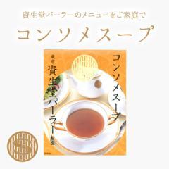 資生堂パーラー コンソメスープ   東京・銀座