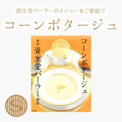 資生堂パーラー コーンポタージュ   東京・銀座