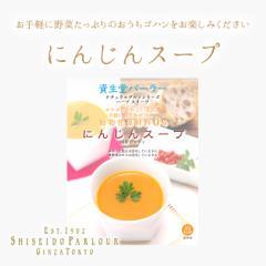 資生堂パーラー にんじんスープ   東京・銀座