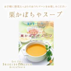資生堂パーラー 栗かぼちゃスープ   東京・銀座