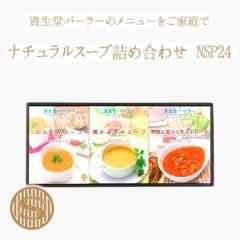 資生堂パーラー ナチュラルスープ詰め合わせ NSP24 東京・銀座 レトルト ギフト