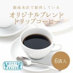 資生堂パーラー オリジナルブレンド ドリップコーヒー 東京・銀座