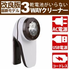 3WAY 毛玉取り 毛玉クリーナー 風合いキープ コンセント式 充電式 USB でも使える フルセット 毛玉取り機