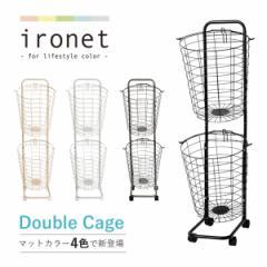 ironet ランドリーバスケット 2段 キャスター付き 大容量 洗濯かご 取っ手 ワイヤー バスケット おしゃれ 収納 ラック インテリア