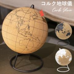 コルク製 地球儀 コルクグローブ おしゃれ かわいい インテリア 雑貨 大人 子供 子供用 プレゼント ギフト