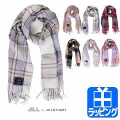 ジル バイ ジルスチュアート JILL by JILLSTUART チェック ストール 125-7298004 レディース ブランド マフラー ファッション 小物
