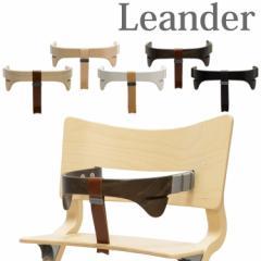 リエンダー Leander ハイチェア 専用 セーフティーバー 赤ちゃん 子ども キッズ 用 椅子 いす 北欧 家具 デザイン インテリア