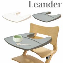 リエンダー Leander ハイチェア 専用テーブル 赤ちゃん 子ども キッズ 用 椅子 いす テーブル 北欧 家具 デザイン インテリア