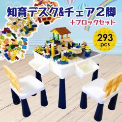 知育デスク 椅子 ブロック セット 勉強机 塗り絵 水遊び 粘土 お絵描き おもちゃ 収納 レゴ デュプロ 互換 対応 サイズ おすすめ 人気 プ