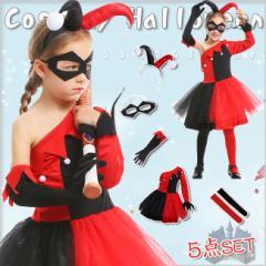 ハロウィン コスプレ コスチューム 仮装 子供服 女の子 サーカス? Joker女王 魔術師 魔女 ピエロ パーティー キャラクター 5点セット 衣
