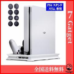 【7Gadget】 PS4 スタンド スリム 専用 縦置き(静音冷却ファン コントローラー2台充電 USBハブポート) ホワイト 白